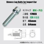 輸入車用ホイールボルト/M14×P1.5/17HEX/12R球面座/首下45mm/Bimecc/ビメックラグボルト