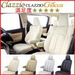 NV350キャラバン H24.6〜 E26 福祉車両 ワゴンGX 10人乗り用の1,2列目 日産 clazzioGiaccaシートカバー EN-5295