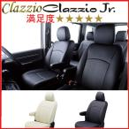 NV350キャラバン ワゴン H24.6〜 E26 ワゴンGX 10人乗り用の3,4列目 日産 clazzio Jrシートカバー EN-5293