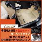 キューブ H20 11〜Z12 5人乗り 日産立体マット・カーペットtype 1台分Set clazzio EN-0506