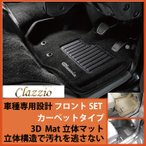 アルファード H27.2〜GGH30W,GGH35W,AGH30W,AGH35W 7・8人乗り トヨタ立体マット・カーペットtype フロントSet clazzio et-1514