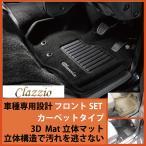 エスティマ H28.6〜ACR50W,ACR55W 7人乗り トヨタ立体マット・カーペットtype フロントSet clazzio et-1530