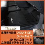 エスティマ H24.5〜H28.5GSR50W,GSR55W,ACR50W,ACR55W 8人乗り トヨタ立体マット・ラバーtype フロントSet clazzio et-1531