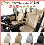 NV350キャラバン ワゴン H24.6〜 E26 ワゴンGX 10人乗り用の1,2列目 日産 clazzioZielシートカバー EN-5292