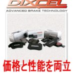 Premiumtype前輪用/クライスラー/グランドボイジャー GRAND VOYAGER 3.3 V6 01〜 RG33L/RG33LA ABS無/DIXCELブレーキパッド/F1911693