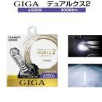 【6700K】純正HIDヘッドライト交換用バルブ2個set/コペン/ダイハツ/L880K/H14.5-H26.5/D2S/D2R共通/GIGA