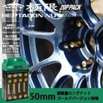 【ヘプタゴンナット極限】全長50mm/24個set/ハイラックスサーフ/ピックアップ/トヨタ/M12×P1.5/GOLD【HPF1A5+Z711A50 】