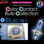 ミュー/イスズ/H10.6?H12.4/UER系※ハロゲン車/H4タイプ/ブルー/2個入り/定格60/55W/カラコン/発光色は白色