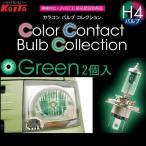 ステラ/スバル/H26.12?/LA150F・160F※ロービーム用/H4タイプ/グリーン/2個入り/定格60/55W/カラコン/発光色は白色