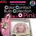 Be-1/日産/S62.1?S63.12/BK10/H4タイプ/ピンク/2個入り/定格60/55W/カラコン/発光色は白色