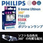 6700K/T10LEDポジション球2個/フィットハイブリッド/ホンダ/GP1/H22.10-/ソフトな白色光で360°/PHILIPS
