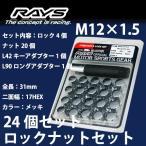 【RAYSナット】24個set/ハイラックスサーフ/ピックアップ/トヨタ/M12×P1.5/メッキ/全長31mm/17HEX/ロック&ナット【RAYS_17HCR_15】
