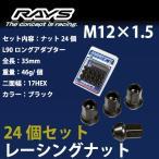 【RAYSナット】24個set/ハイラックスサーフ/ピックアップ/トヨタ/M12×P1.5/黒/全長35mm/17HEX/ホイールナット【RAYS_17H35rn_15】