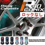 R40ICONIX/24個set/ハイラックスサーフ/ピックアップ/トヨタ/M12×P1.5/ロック無しネオクロ【RIA-01N+ZRI1N】