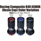 R40ICONIX樹脂キャップVer/24個set/ハイラックスサーフ/ピックアップ/トヨタ/M12×P1.5/ロック&ナット/黒【RIF-11K+ZRI1K】