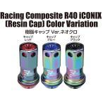 R40ICONIX樹脂キャップVer/24個set/プロシード,プロシードマービー/マツダ/M12×P1.5/ロック&ナットネオクロ【RIF-11N+ZRI1N】