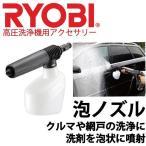 RYOBI高圧洗浄機用泡ノズル【クルマや網戸の洗浄に 洗剤を泡状に噴射】リョービ