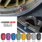 【カラーエアバルブキャップ】全8色/アコードワゴン/CH9,CL2,CM系/ホンダ/アルミ軽合金製/4個set/1個4g/レデューラレーシング【CKIV】