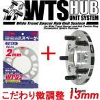 ワイトレ11mm+専用スペーサー2mm【13mm】フェアレディZ/Z33系/日産/PCD 5H-114.3/2枚1SET