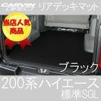 ショッピングハイエース ハイエース リアデッキマット ブラック ハイエース 200系  スーパーGL 標準ボディ 荷室マット フロアマット