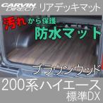 ハイエース リアデッキマット 茶木目 ハイエース 200系 DX 標準ボディ 荷室マット
