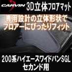 3D立体フロアマット ハイエース 200系 ワイドボディスーパーGL セカンド用(代引不可商品です)