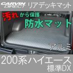 ハイエース 200系 リアデッキマット アルミ 荷室を汚れから守る フロアマット ハイエース200系 DX 荷室マット
