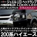 Valenti ヴァレンティ 200系ハイエース ジュエルLEDヘッドランプ 4型純正ルック  クリア/マットブラック