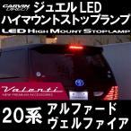 ショッピングランプ Valenti ヴァレンティ 20系アルファード/ヴェルファイア LED ハイマウントストップランプ TOYOTA type1