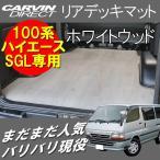 ハイエース 100系 リアデッキマット ホワイトウッド 荷室を汚れから守る フロアマット ハイエース100系 スーパーGL 荷室マット