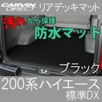 ショッピングハイエース ハイエース 200系 リアデッキマット ブラック 荷室を汚れから守る フロアマット ハイエース200系 DX 荷室マット フロアマット