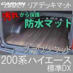 ハイエース 200系 リアデッキマット 茶木目 荷室を汚れから守る フロアマット ハイエース200系 DX 荷室マット