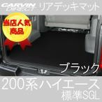 ハイエース 200系 リアデッキマット ブラック 荷室を汚れから守る フロアマット ハイエース200系 スーパーGL 標準ボディ 荷室マット