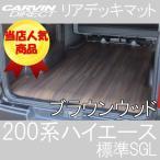 ハイエース 200系 リアデッキマット 茶木目 荷室を汚れから守る フロアマット ハイエース200系 スーパーGL 標準ボディ 荷室マット