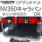NV350キャラバン DX用 リアデッキマット ブラック 荷室マット