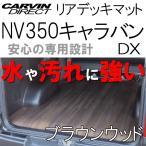 NV350キャラバン DX用 リアデッキマット 茶木目 荷室マット
