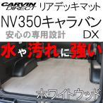 NV350キャラバン リアデッキマット ホワイトウッド NV350キャラバン DX 荷室マット