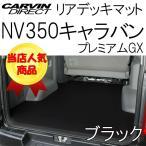 NV350キャラバン プレミアム GX用 リアデッキマット ブラック 荷室マット フロアマット