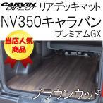 NV350キャラバン プレミアム GX用 リアデッキマット 茶木目 荷室マット