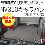 NV350キャラバン プレミアム GX用 リアデッキマット グレーウッド 荷室マット フロアマット