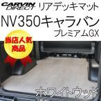 NV350キャラバン プレミアム GX用 リアデッキマット ホワイトウッド 荷室マット フロアマット