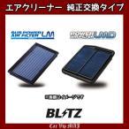 ビスタ ZZV50/SV50/SV55 (98/07-01/08) 1ZZ-FE/3S-FE/FSE ブリッツ(BLITZ)エアフィルター サスパワーエアフィルターLM 59500
