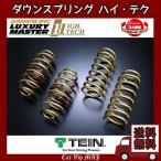 ショッピングHIGH ノア ZRR85W(2014.01〜) 2000/4WD テイン(TEIN) ローダウンスプリング HIGH.TECH ハイ・テク SKTB6-G1B00