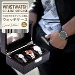 腕時計 ケース 3本 時計ケース 収納 ボックス BOX ケース インテリア コレクション 保管 アクセ入れ SG