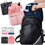 バッグインバッグ リュック用 トートバッグ用 荷物の整理整頓 バッグ移動 便利グッズ 日本郵便送料無料 PK2