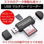 ショッピングカード SD カードリーダー USB 変換 メモリーカードリーダーMicroSD OTG android アンドロイド スマホ タブレット ゆうメール送料無料