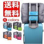 バッグ キャリーオンバッグ 旅行バッグ 大容量 折りたたみ メンズ レディース 荷物 日本郵便送料無料 CP