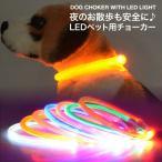 犬用首輪 犬 首輪 オシャレ 小型犬 中型犬 大型犬 光る LED 首輪 ペット USB充電式 ペット用品 ドッググッズ 35cm 50cm 70cm T100-65/75/82
