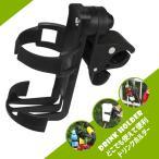 ドリンクホルダー 自転車 ペットボトルホルダー 360度回転 ベビーカー 紙コップ 便利 K150-118