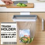 ゴミ箱 ダストボックス ゴミ袋マルチホルダー フタつき キッチングッズ 主婦 便利グッズ ひっかける 日本郵便送料無料 K150-111